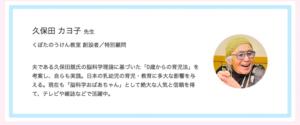 久保田カヨ子おばあちゃんが創設者のくぼたのうけん