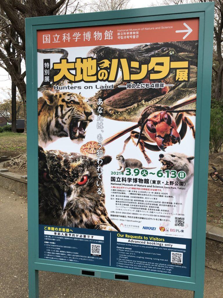 大地のハンター展のポスター