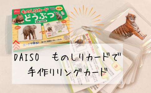 DAISO ものしりカードで オリジナルリングカード